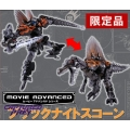 Movie Advanced Ex. Black Knight Scorn