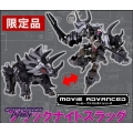 Movie Advanced Ex. Black Knight Slug