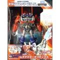 AM-21 Arms Master Optimus Prime & Bonus Shining O.P.